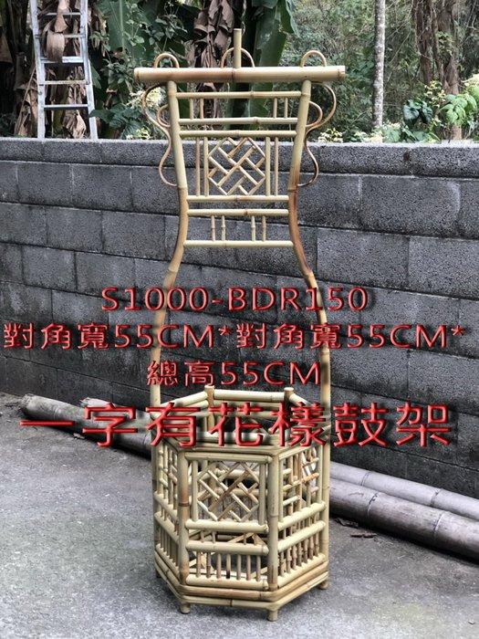 S1000-BDR150一字型有花樣鼓架(不含運費及稅金)