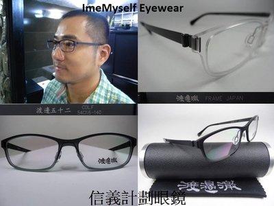 ImeMyself eyewear Watanabe Toru 52 frame CP ratio  Lindberg