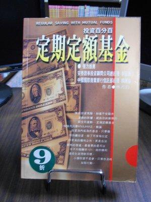 天母二手書店**定期定額基金(投資百分百)藝賞文化林鴻鈞1998/06/05
