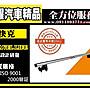 虎耀汽車精品~ Travel Life 三菱OUDLANDER S...