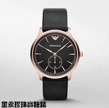 金永珍珠寶鐘錶* ARMANI錶 原廠真品 新款超薄 AR1798 玫瑰金 對錶 生日 情人節禮物 送鍍膜*