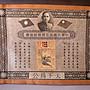 【 金王記拍寶網 】A1156  中華民國故宮博物...