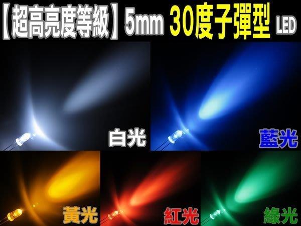 中億☆【平價款】5mm 30度子彈型白/紅/藍/綠/黃光LED燈泡、1.6元/顆、可做偶像看板燈牌/汽機車方向燈/剎車燈