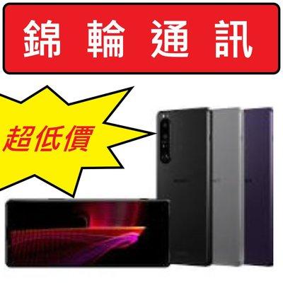 【錦輪通訊】Sony Xperia 1 III 512GB
