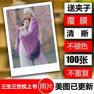 (3寸50張) 三生三世枕上書劇照周邊個人寫真照片小卡明信片lomo卡片