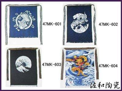 ~佐和陶瓷餐具~【47MK-601-604圍裙】圍裙