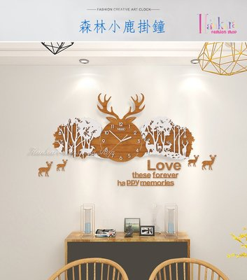 ☆[Hankaro]☆ 創意新風格立體壓克力牆貼木紋款森林小鹿掛鐘