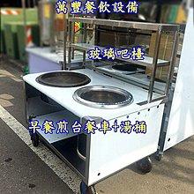 萬豐餐飲設備 全新 煎台餐車(無配件) 兩洞餐車 2洞餐車 玻璃餐車 造型餐車 各式餐車,車仔台,客製化製造