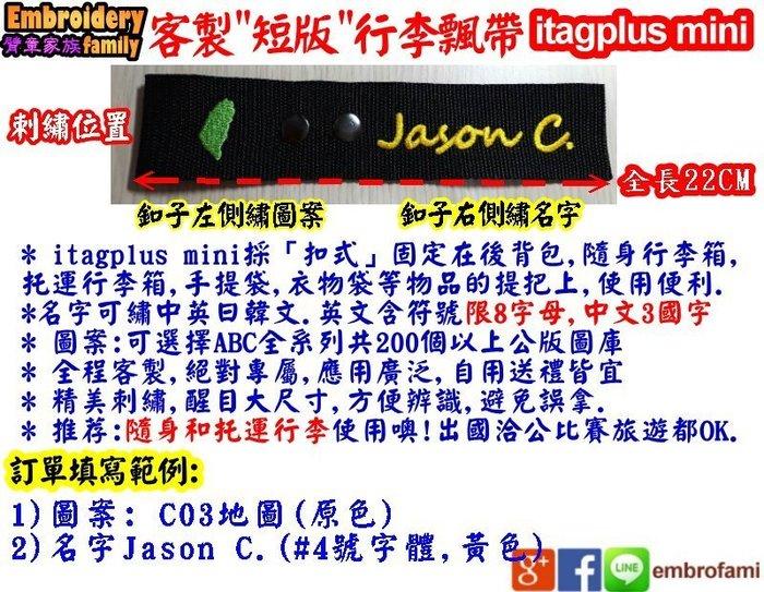 ※標準黑色※客製短版行李飄帶 itagplus mini 行李配件(1組=2條,1個圖案+名字/條 )