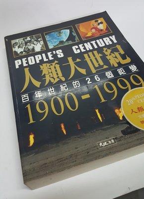 (二手)《PEOPLE'S CENTURY人類大世紀》百年世紀的26個鉅變1900-1999/大地地理(絕版書)