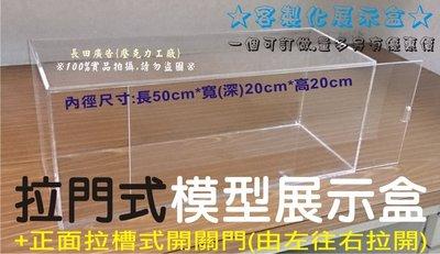 長田廣告{壓克力工場} 展示櫃 拉門式 側拉式 展示盒 收藏盒 展示箱 鏡面收藏箱 壓克力盒 黑色底座 客製化 歡迎訂做