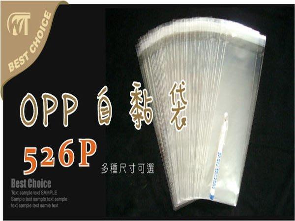 含稅【OPP自粘袋 526P】筆類或長條型商品適用另有多種尺寸自黏袋.包裝材料