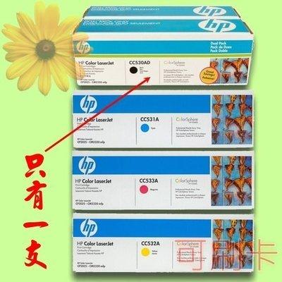 5Cgo【權宇】HP CC530A 黑色 原廠碳粉匣 (一個) CP2020/CP2025/CM2320  會員扣5%