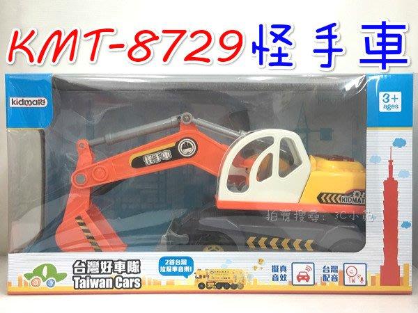【3C小苑】KMT-8729 怪手車 台灣好車隊 國語 磨輪車 聲光效果 兒童 ST安全玩具 聖誕 生日 禮物