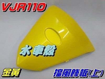 【水車殼】光陽 VJR110 擋風飾板(上) 金黃 $155元 VJR100 小盾板 前頂蓋 飾板 小盾牌 黃色 VJR