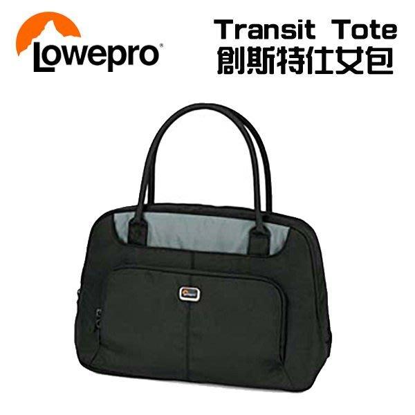 ((名揚數位)) LOWEPRO  羅普 Transit Tote 創斯特仕女包 單肩背包 立福公司貨 / 黑
