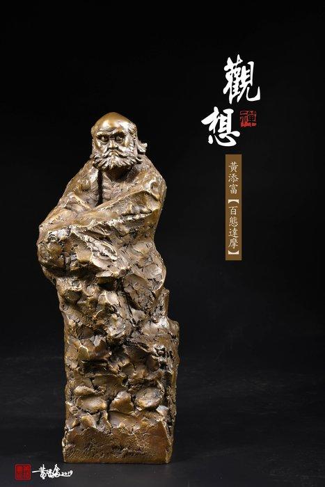 黃添富老師銅雕限量作品-達摩【觀想】達摩祖師 藝術家