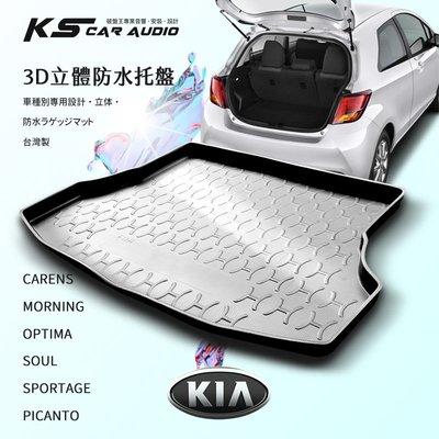9At【3D立體防水托盤】後行李箱防水托盤 KIA起亞 CARENS MORNING OPTIMA SOUL ㊣台灣製