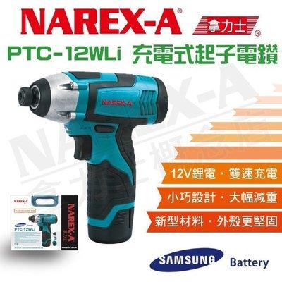 拿力士 充電式衝擊起子/扳手 PTC-12WLI 鋰電12V 2.0 Ah電池 新版