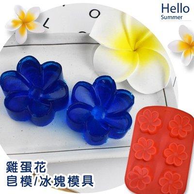 【鉛筆巴士】現貨! 雞蛋花肥皂模具  巧克力模 皂模創意冰模 制冰盒 冰塊模具 夏天親子 果凍矽膠冰模 iC170115