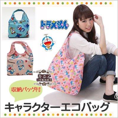 ✿花奈子✿日本 多啦A夢 購物袋 環保袋 小叮噹 可折疊 環保購物袋 攜帶式 收納袋 三麗鷗 單肩 背袋 背包 攜帶式