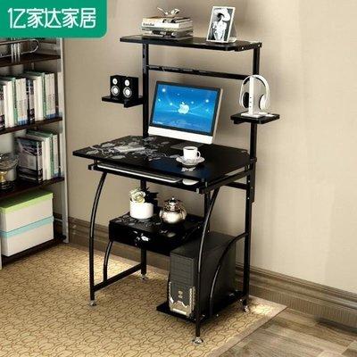 現貨/億家達電腦桌臺式家用簡約現代筆記本電腦桌簡易書桌書架辦公桌60SP5RL/ 最低促銷價