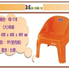 (即急集) 買4個免運不含偏遠 聯府 RD-718 (大)QQ椅 /台灣製