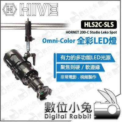 數位小兔【HIVE HLS2C-SLS HORNET 200-C Studio Leko Spot 全彩LED燈】公司貨