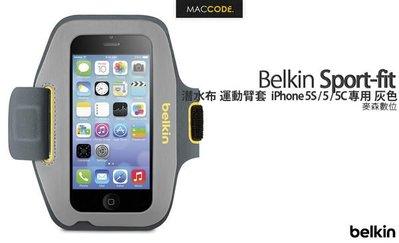 宙宣公司貨 Belkin Sport-fit 潛水布 運動臂套  iPhone SE / 5S /5  灰色 現貨含稅