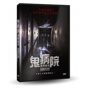合友唱片 面交 自取 鬼病院 靈異直播 DVD Gonjiam: Haunted Asylum