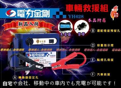 【電池達人】YH-628 電力金剛 汽車救援 電瓶 啟動 救車 12V輸出 電匠 電霸 哇電 電力士 核電廠 電源供應