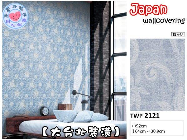 【大台北裝潢】日本進口壁紙TWP* 義大利設計師 手繪花卉圖騰 (2色)   2120-2121  