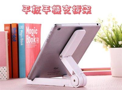 手機平板 桌上支撐架 平放立放皆可 觀賞影片 視訊閱讀 小幫手 輕巧折疊式方便攜帶 隨處  簡約