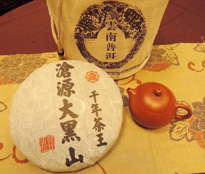 滄源大黑山千年茶王樹,2015年春茶,普洱古樹生餅,限量精品等級