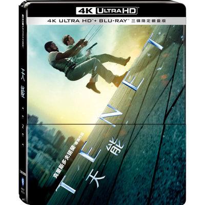 (全新未拆封)天能 Tenet 4K UHD+藍光BD 限量三碟限定鐵盒版(得利公司貨)