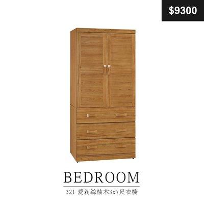 【祐成傢俱】321 愛莉絲柚木3x7尺衣櫥