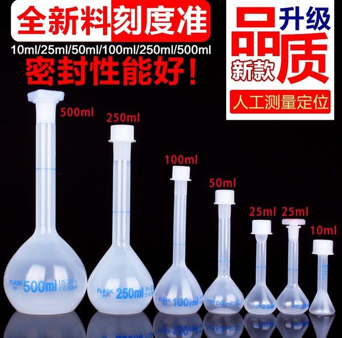 橙子的店 塑料容量瓶100ml量筒250ml小燒杯500ml試劑瓶1000ml化學實驗瓶