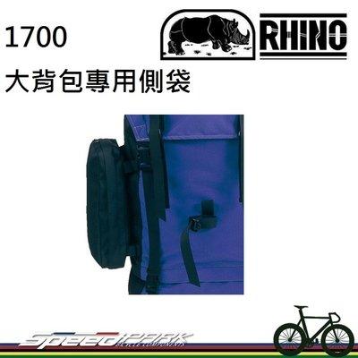 【速度公園】RHINO 犀牛 1700 大背包專用側袋 背包擴充袋 旅行背包 外掛式側袋 登山包 旅行包 露營 野營