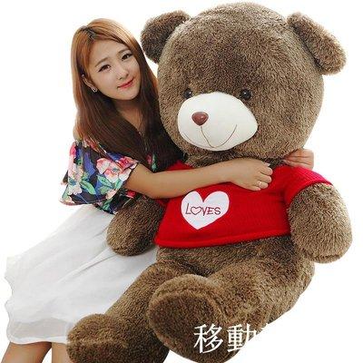 泰迪熊公仔毛絨玩具熊玩偶布娃娃1.6米...