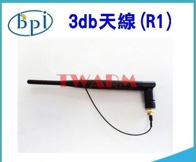 《德源科技》r)香蕉派 Banana Pi R1 (BPI-R1)專用 3db 天線