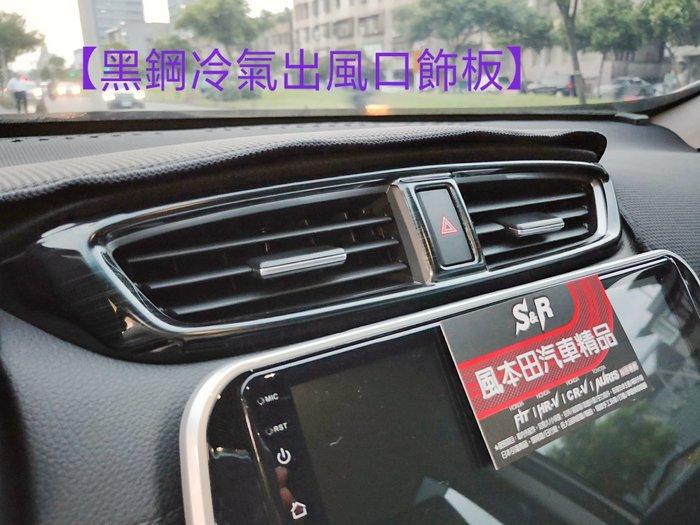 Honda CRV5 CRV 五代 黑鋼冷氣出風口飾板 3件組 飾板 黑鋼 冷氣出風口