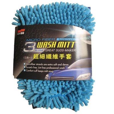 SOFT 99 超細纖維手套(三合一) 去污除塵 極易吸附油污灰塵顆粒 高效除油脂和污漬【R&B車用小舖】#CI002
