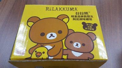 7~11 拉拉熊X茶小熊 甜蜜好友~ 陶瓷調味罐組~ 2組!!