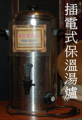 中古二手插電式保溫湯桶湯爐湯架關東煮黑輪燒烤熱湯