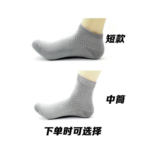 襪子男竹炭纖維防臭短襪夏季低筒淺口純棉船襪春秋商務男士中筒襪--欣雅居