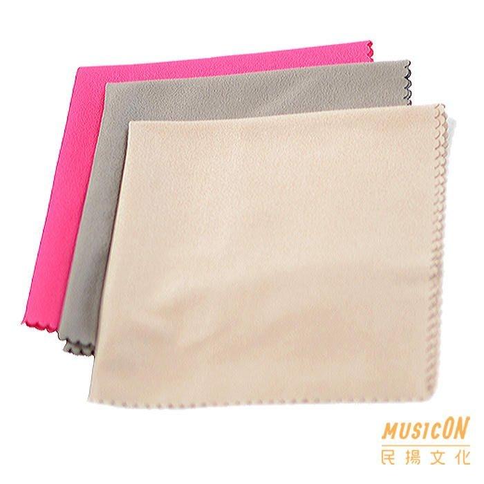 【民揚樂器】柔順質感 樂器用擦琴布 麂皮材質 保養清潔布 黑 咖啡 白 淡卡其 粉紅 灰 台製擦拭布 買四送一