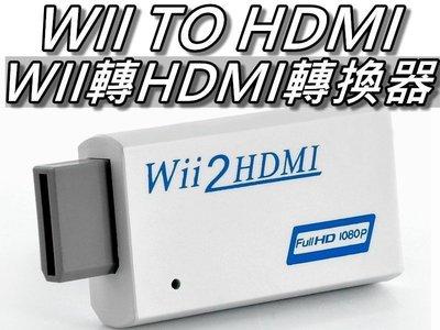Wii to HDMI/Wii2HDMI/Wii轉HDMI轉換器 附2公尺3D版HDMI線 桃園《蝦米小鋪》