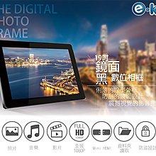 [現貨供應中]逸奇e-Kit 19吋/HDMI孔/資料夾/VESA孔/防盜蓋/16:9防刮鏡黑亮面數位相框DF-VM19