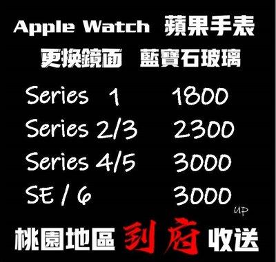 Apple watch 玻璃維修/藍寶石玻璃/玻璃破裂/觸控維修/背蓋維修/按鈕維修/現場維修 1/2/3/4/5/6代