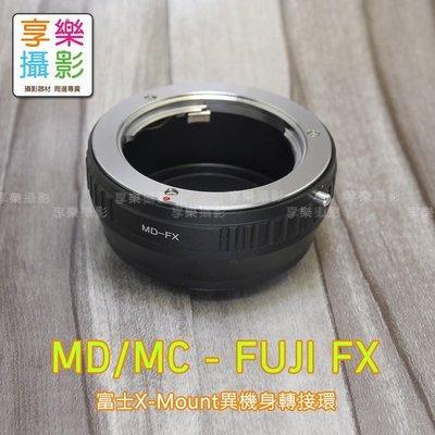 [享樂攝影] Minolta MD MC鏡頭轉接Fuji Fujifilm X-Mount 轉接環 X-Pro1 FX